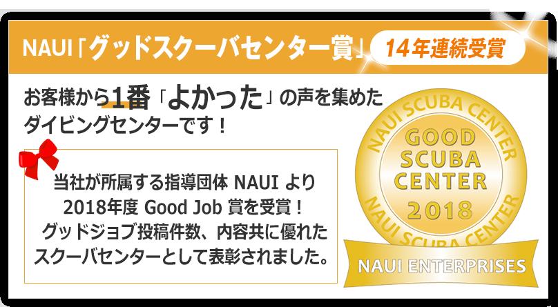 NAUIグッドスクーバセンター賞