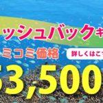 埼玉ダイビング キャッシュバックキャンペン