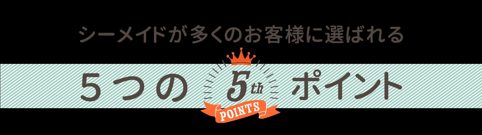 シーメイドが多くのお客様に選ばれる5つのポイント!