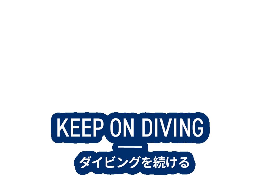 ダイビングを続けよう!